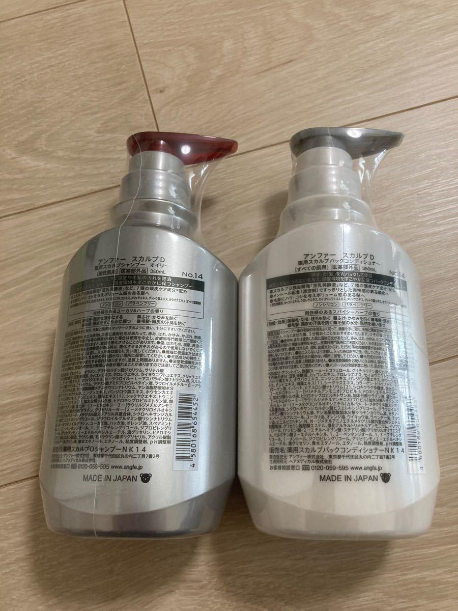 【アンファー】スカルプD/スカルプシャンプー&パックコンディショナー★350ml 各1本