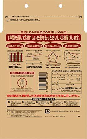 2kg 【精米】新潟県魚沼産 特別栽培米白米 雪蔵氷温熟成 こしひかり 2kg 令和元年産_画像2