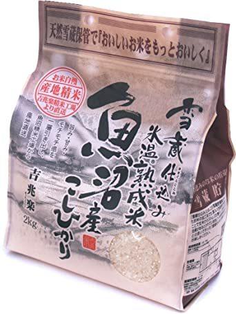 2kg 【精米】新潟県魚沼産 特別栽培米白米 雪蔵氷温熟成 こしひかり 2kg 令和元年産_画像1