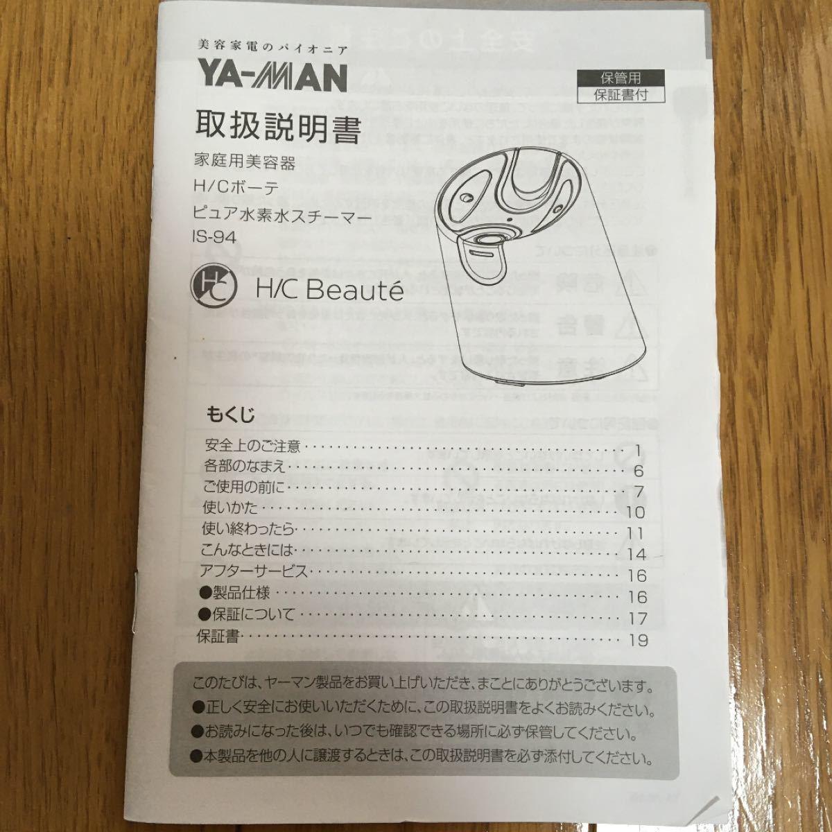 ヤーマン 水素水スチーマー