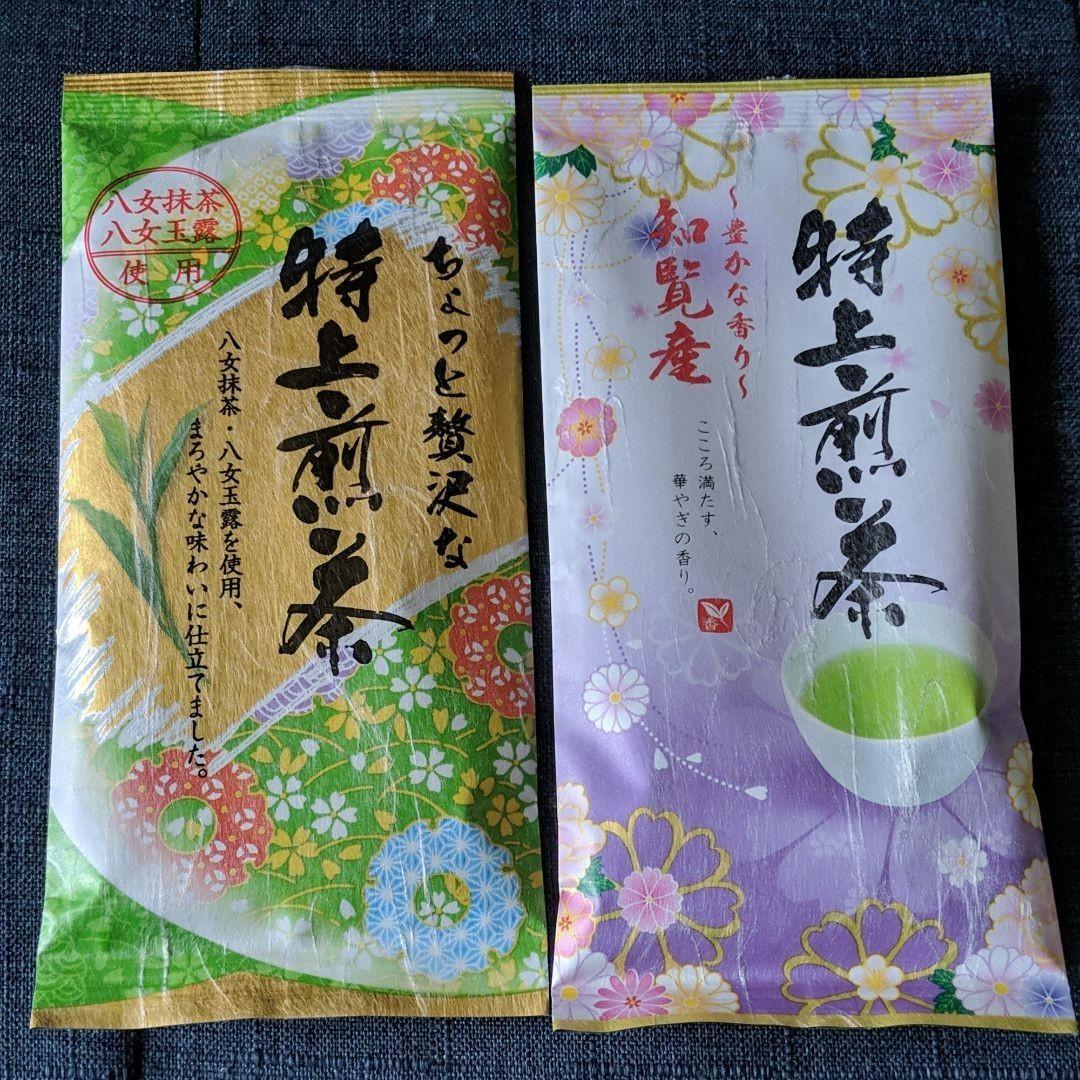 特上煎茶八女茶×1 特上煎茶知覧茶×1