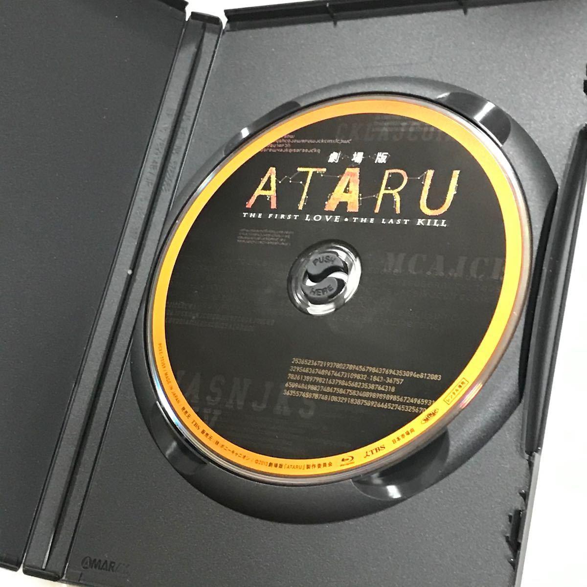 劇場版 ATARU THE FIRST LOVE & THE LAST KILL ブルーレイディスク ブルーレイ