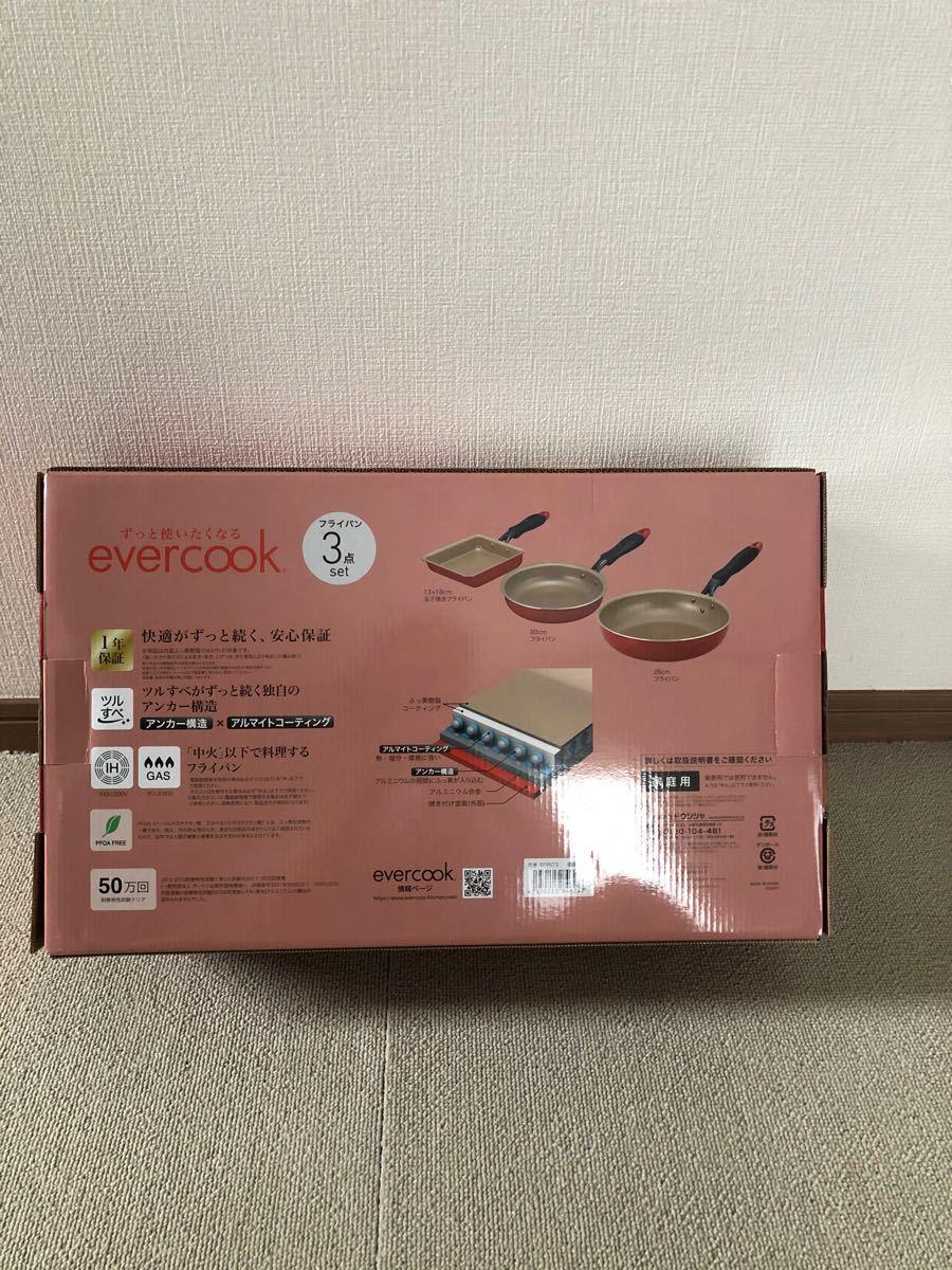 【新品】エバークック フライパン 3点セット IH&ガス火対応
