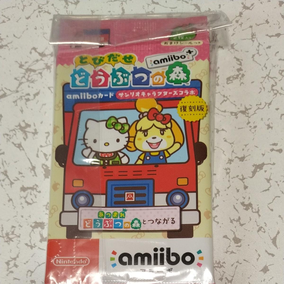 とびだせどうぶつの森amiibo+ amiiboカード サンリオキャラクターズ コラボ 5パックセット