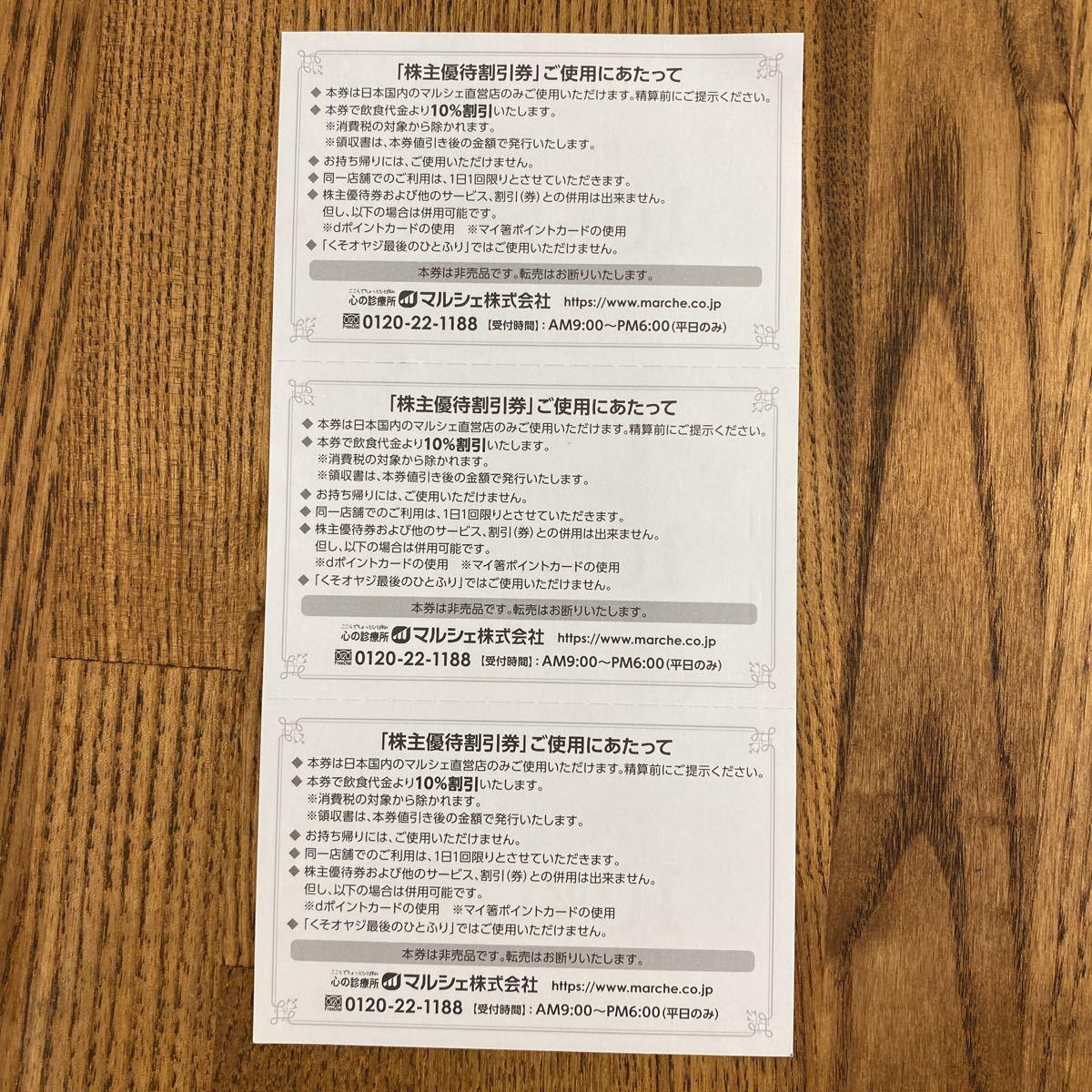 マルシェ株主優待券 10%OFF券3枚(送料込)_画像2