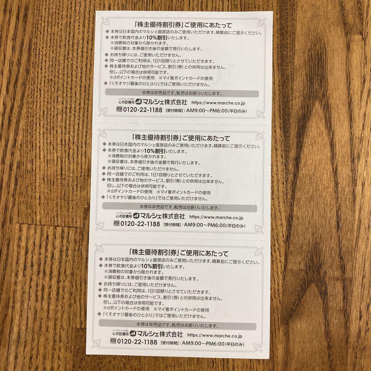 マルシェ株主優待券10%OFF券3枚(送料込)_画像2