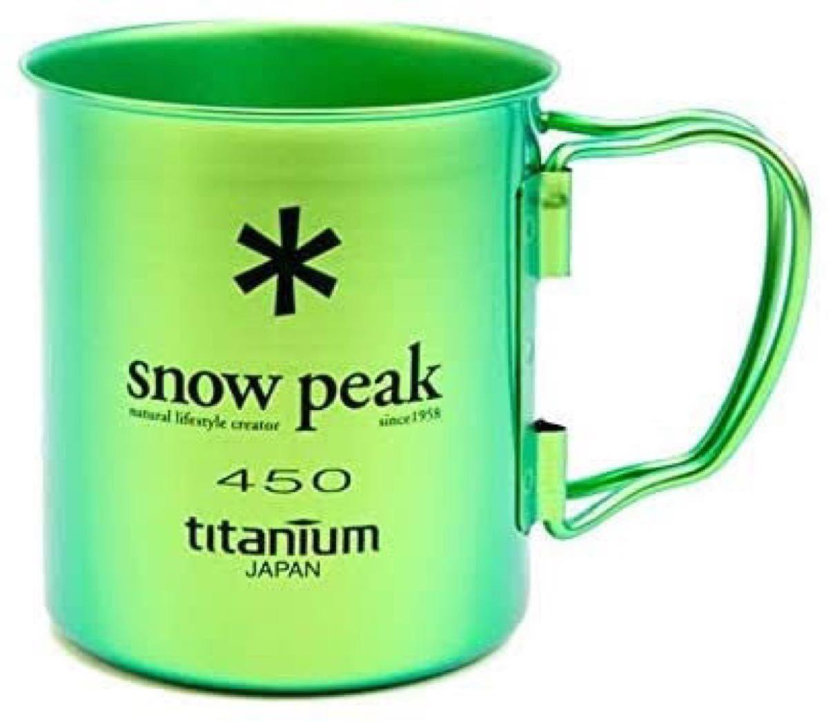 スノーピーク(snow peak) カラーチタンシングルマグ 450 (グリーン)