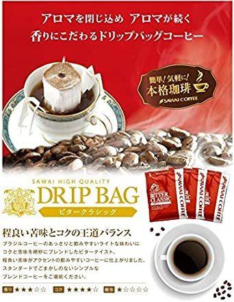 【SALE中!】澤井珈琲 コーヒー 専門店 ドリップバッグ ビタークラシック 100杯入 セット_画像3