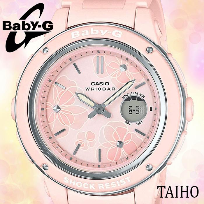 新品 カシオ Casio ベビージー Baby-G 腕時計 Floral Dial Series フローラル ダイアル 10気圧防水 レディース ピンク BGA-150FL-4A