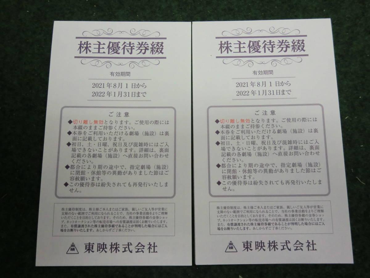 東映株主優待券 2冊セット(6枚綴り×2冊) 有効期限2021/8/1~2022/1/31 b