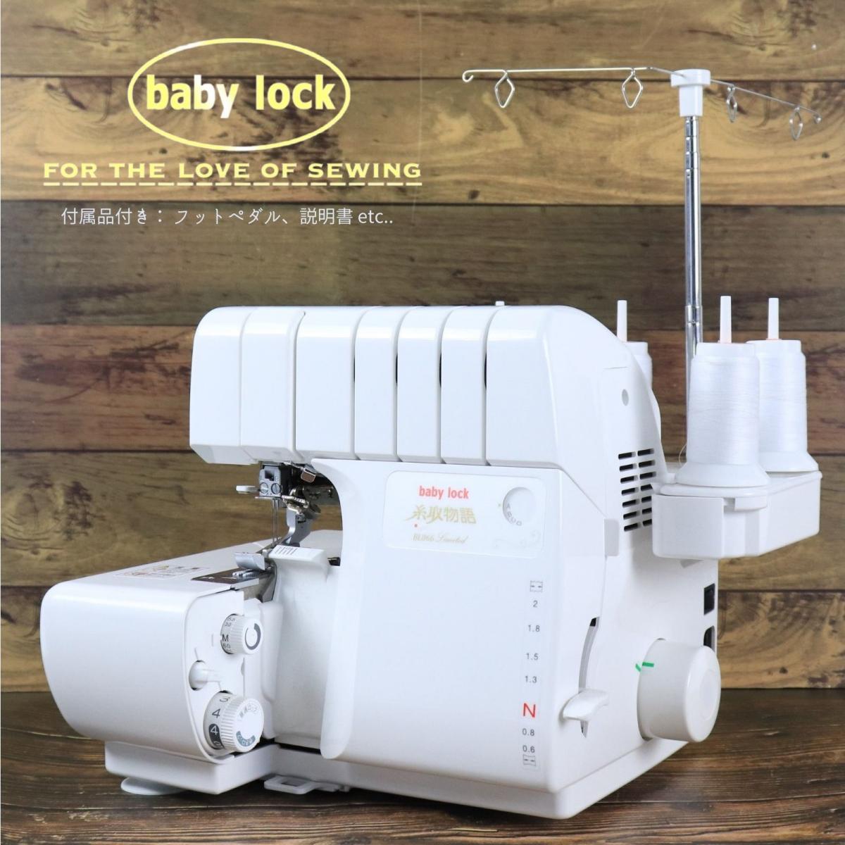  【動作良好 付属品◎】 baby lock ベイビーロック ミシン 糸取物語 BL066 limi…