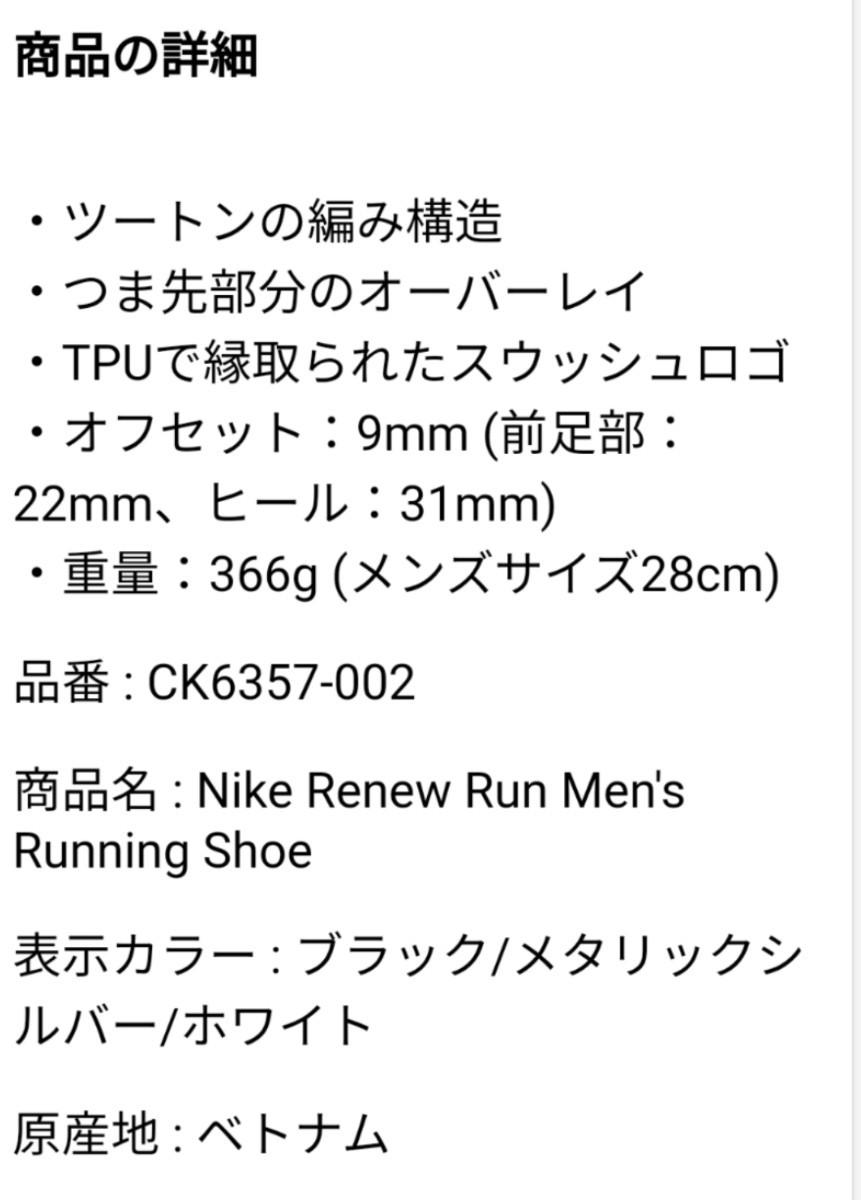 ナイキ 28cm 黒 9900円 リニュー ラン メンズ ランニングシューズ NIKE