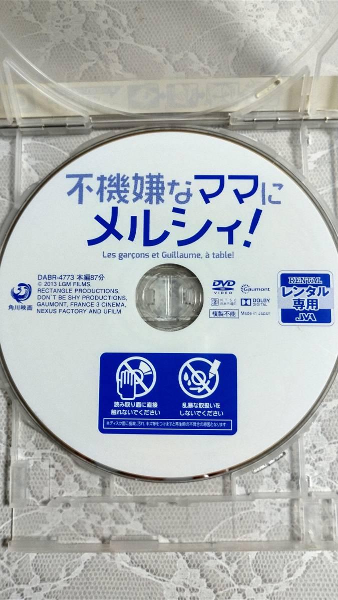 レンタル落ち 中古DVD 洋画『不機嫌なママにメルシィ!』