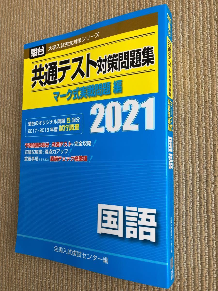 共通テスト対策問題集 マーク式実戦問題編 国語 2021