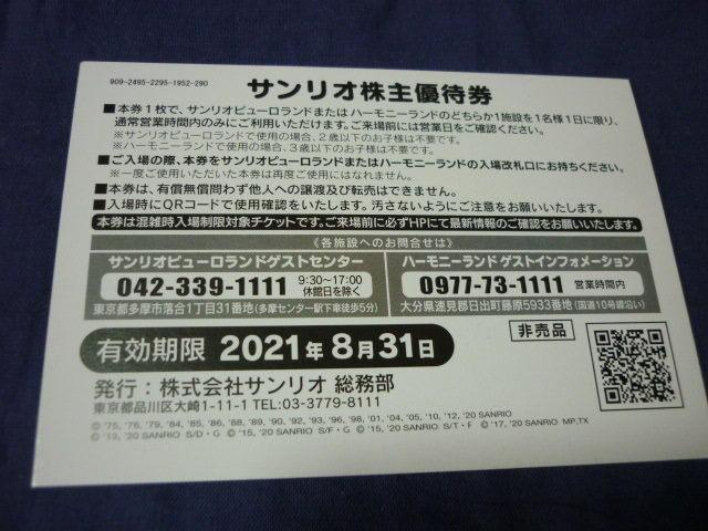 即決800円◆サンリオ株主優待券 ピューロランド( ハーモニーランド)◆有効期限21年9月30日(延長)◆個数9 _画像2