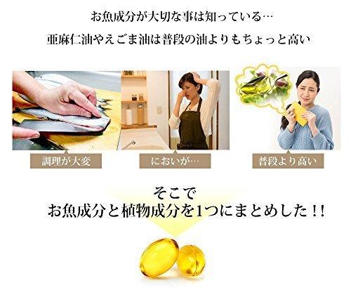 新品_約3ヶ月分 シードコムス 亜麻仁油 エゴマ油配合 DHA+EPA サプリメント 約3ヶ月分 90粒 青魚_画像6