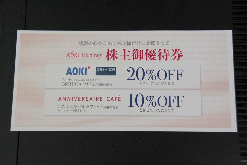 最新【送料込】AOKI 株主優待券 1枚 AOKI ORIHICA 20%割引 または アニヴェルセルカフェ ご飲食10%割引 _画像1