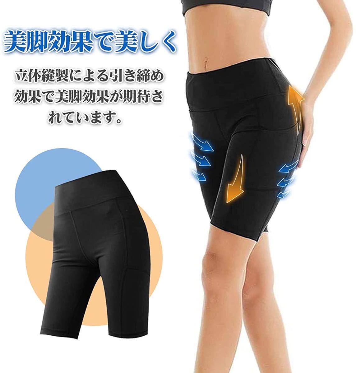 レディース ヨガパンツ スポーツ ショートパンツ 快適 吸汗速乾 通気 ホットパンツ ヨガウェアサイドポケット付き Mサイズ