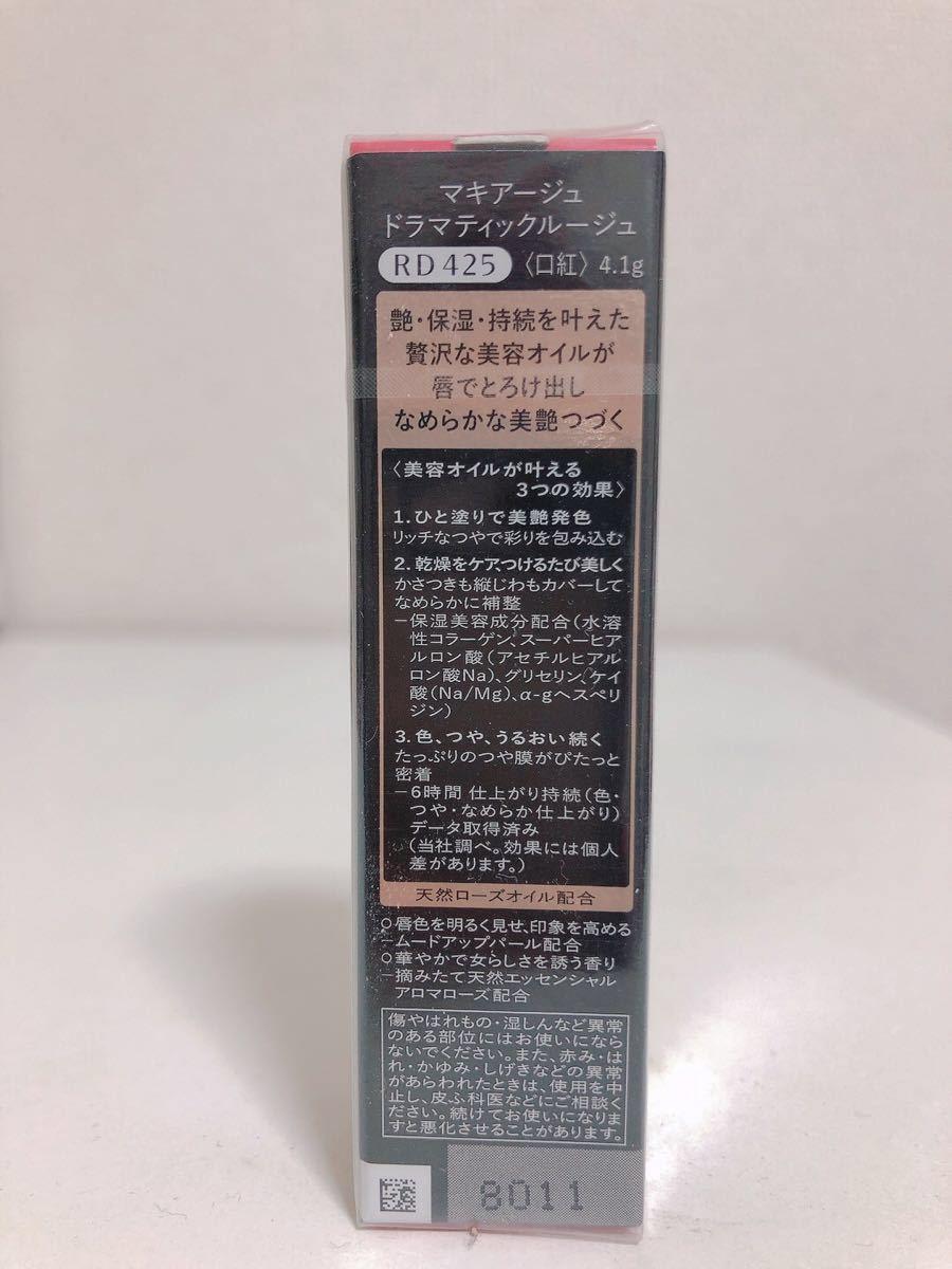 マキアージュ ドラマティックルージュRED425