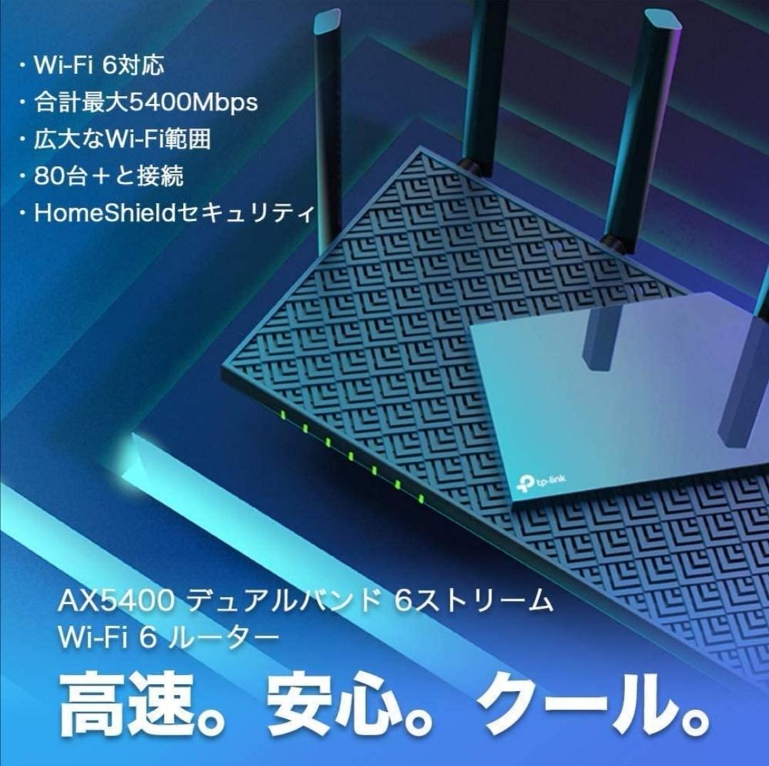 新品・未開封 TP-Link Wi-Fi6 無線LANルーター OneMesh対応AX73/A