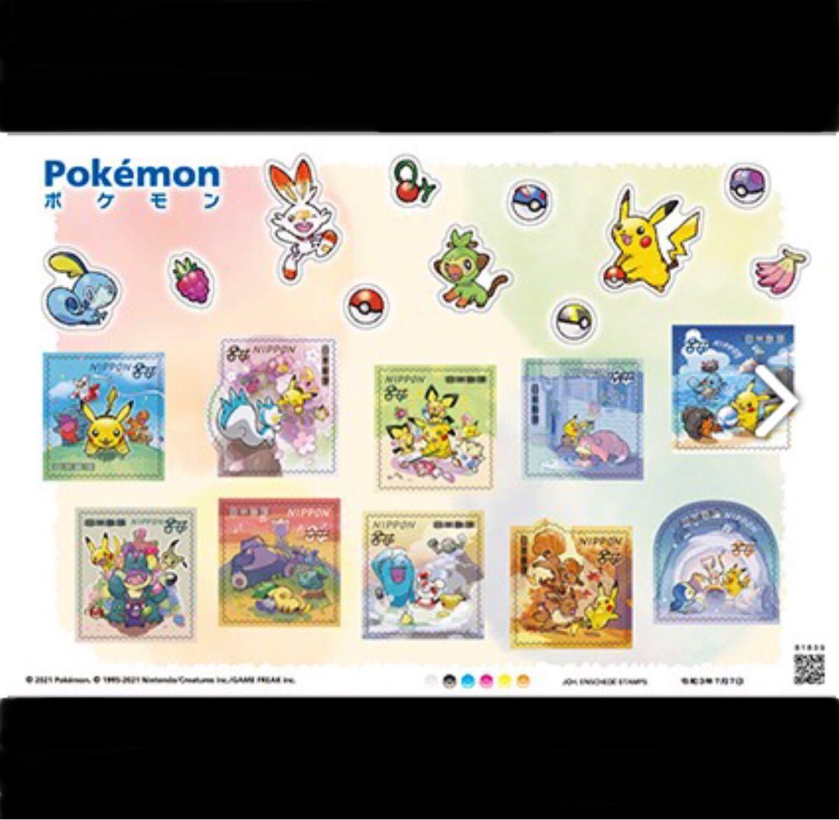 シール切手 切手シート【おまとめ170円引き】