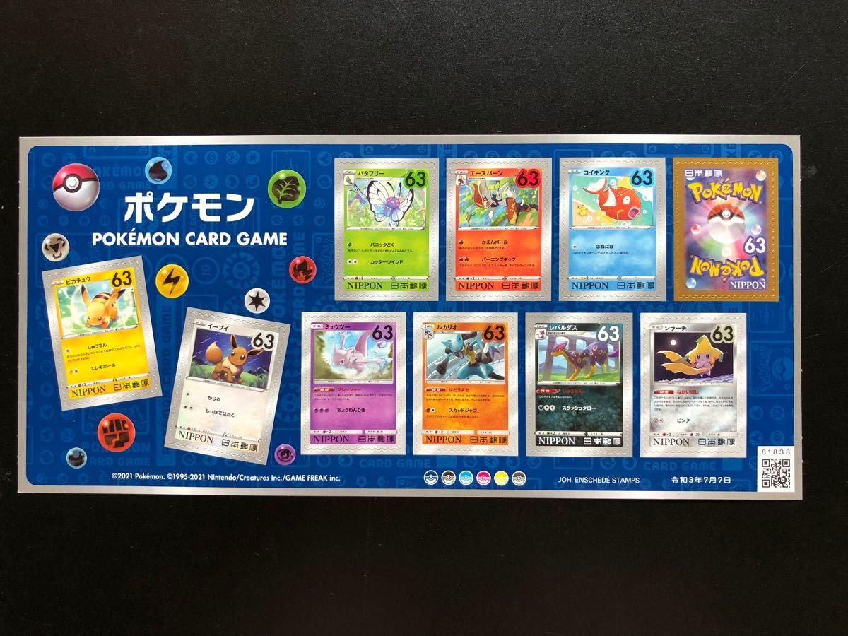 シール切手 切手シート 【おまとめ170円引き】