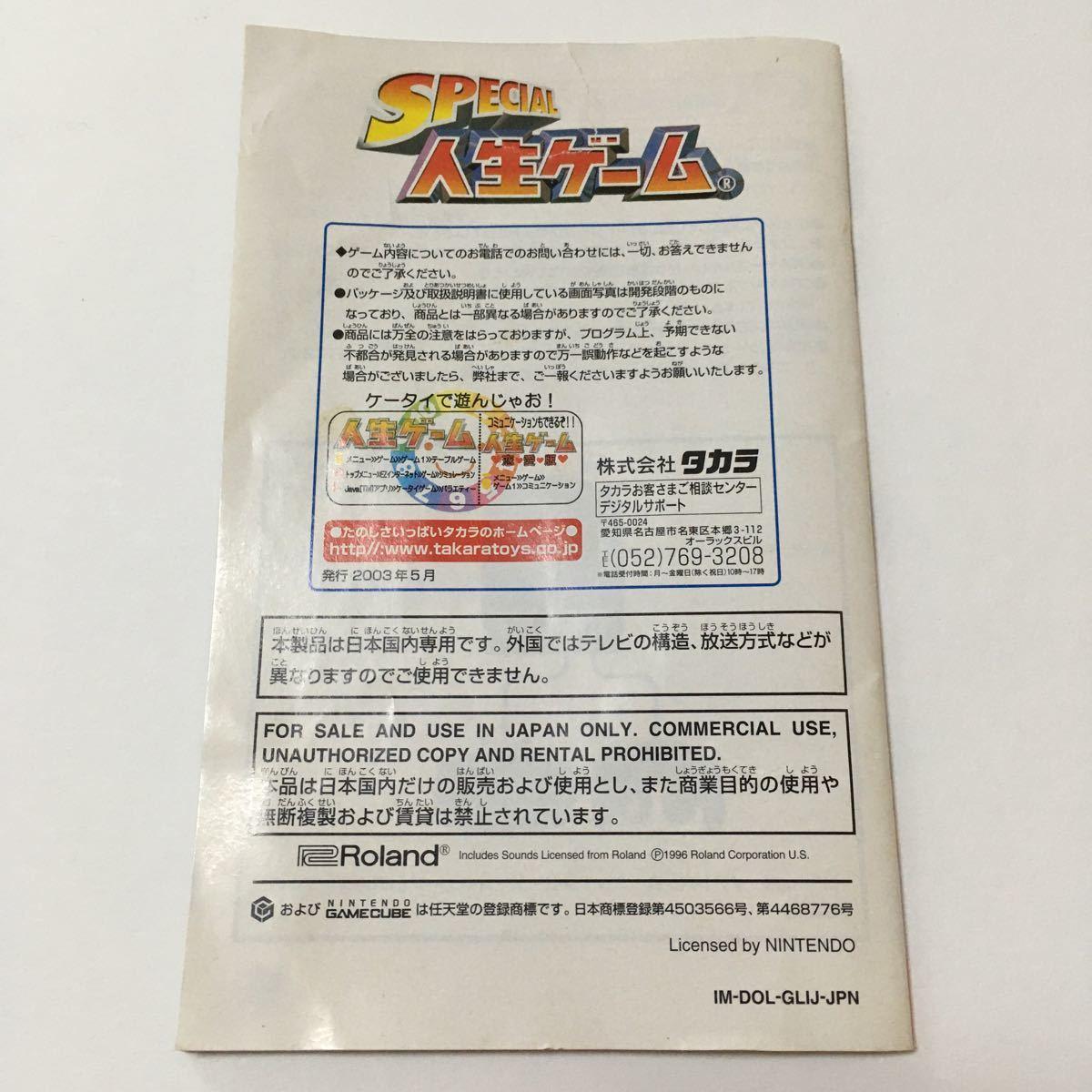 ゲームキューブ ソフト スペシャル ライフ 人生ゲーム 動作確認済み レトロ ゲーム ニンテンドー 任天堂 ボードゲーム