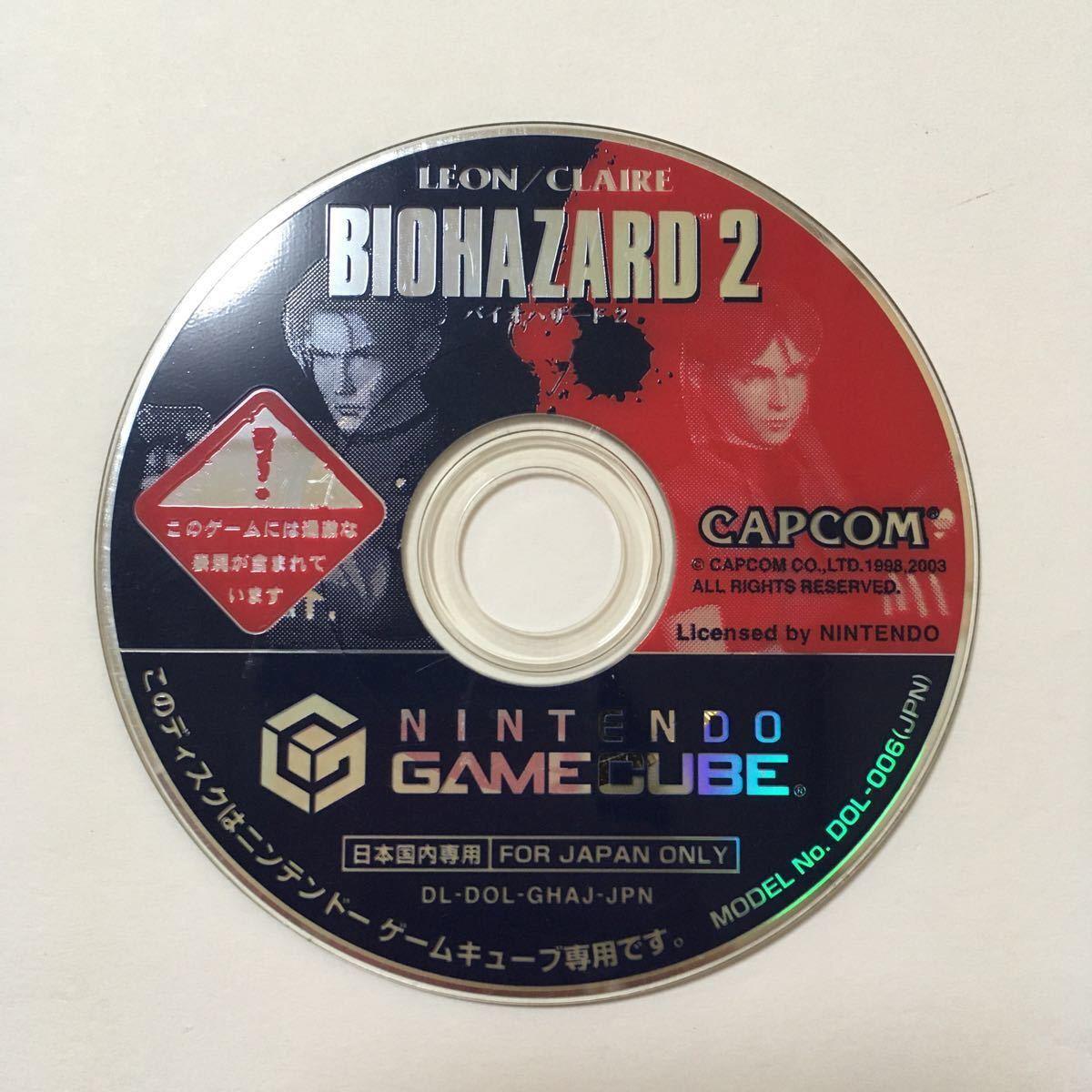 ゲームキューブ ソフト バイオハザード2  レトロ ゲーム バイオ バイハ クレア レオン 動作確認済み カプコン