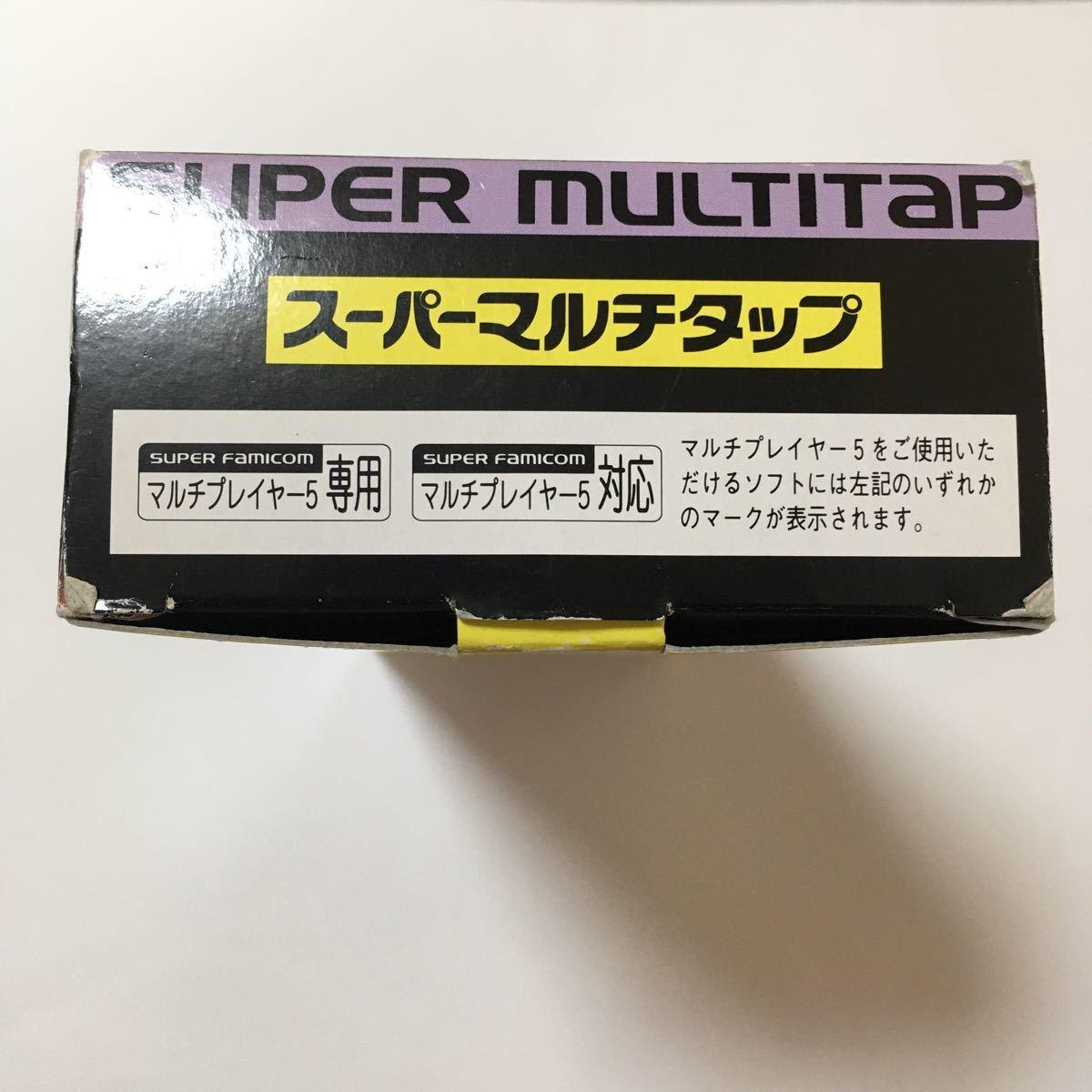スーパーファミコン マルチタップ ハドソン SFC スーファミ 任天堂 正規品 レトロ ゲーム
