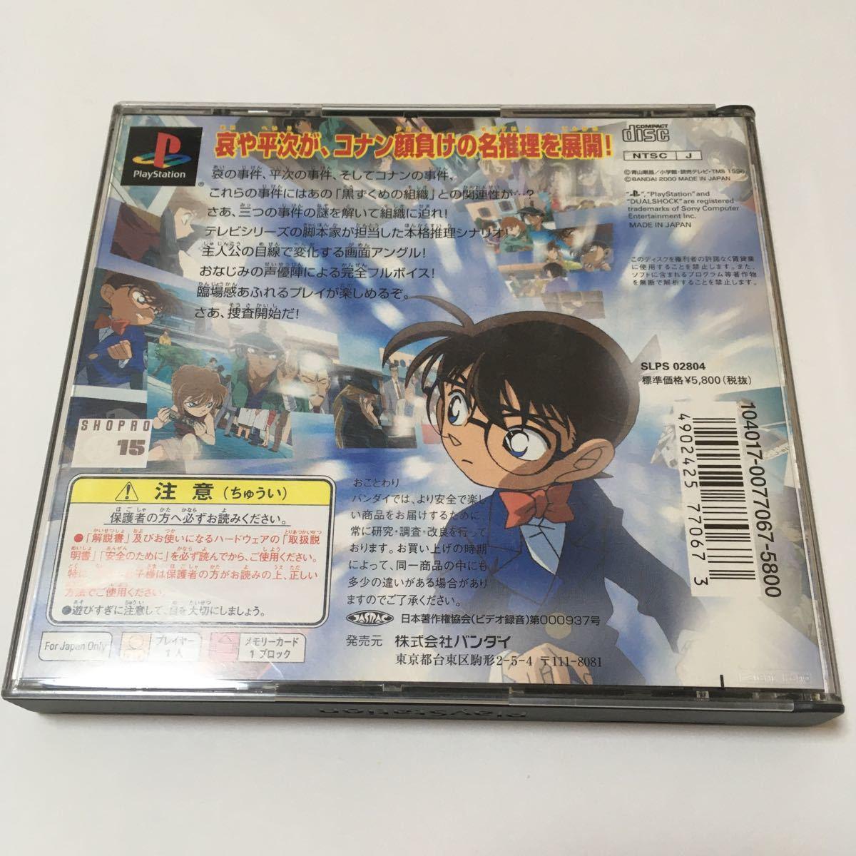 PlayStation ソフト 名探偵コナン 3人の名推理 動作確認済み プレイステーション プレステ バンダイ レトロ ゲーム