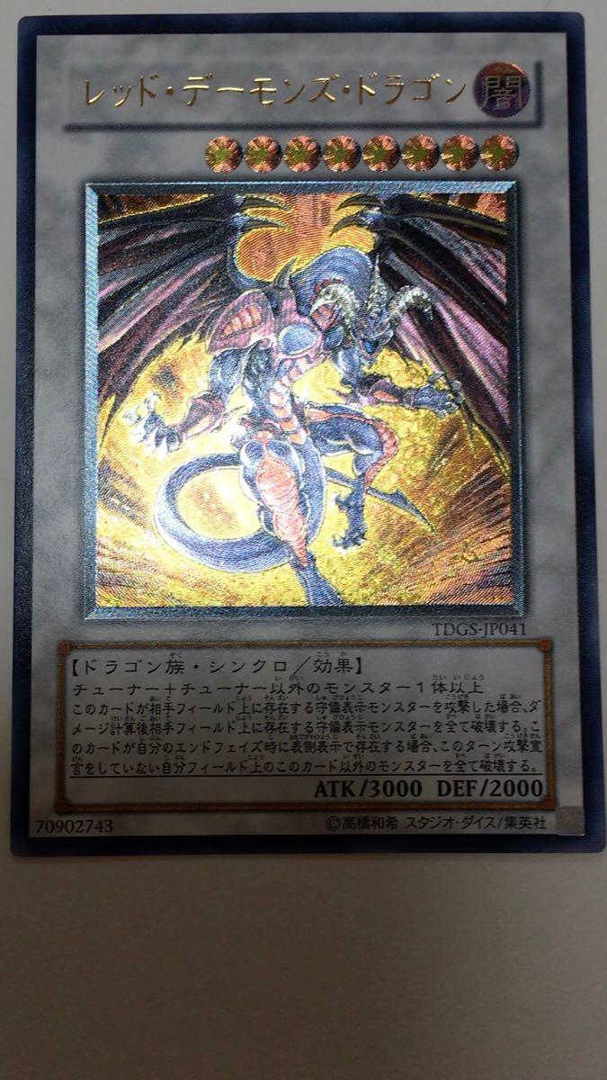 遊戯王 カード レッドデーモンズドラゴン レリーフ アルティメットレア 美品 初期 アニメ