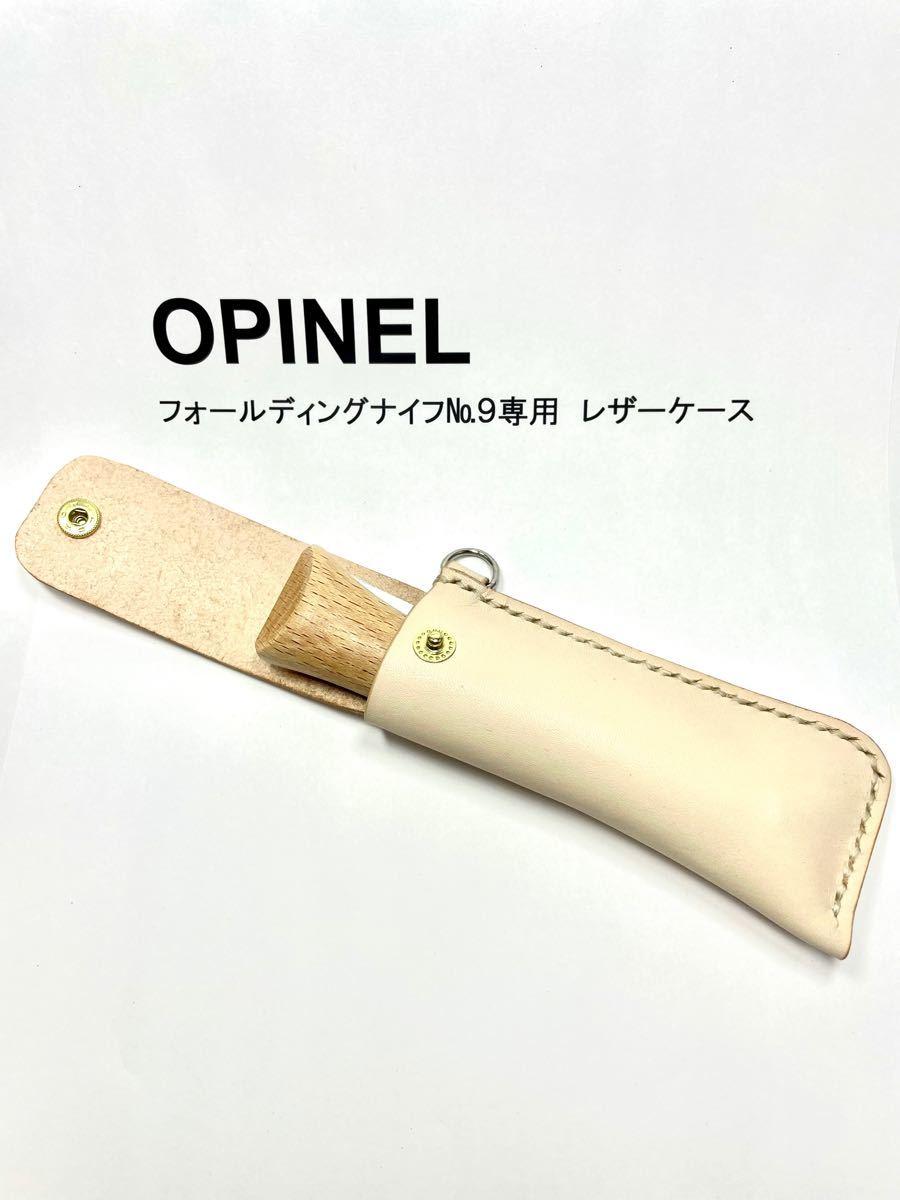 オピネルフォールディングナイフNo.9専用 レザーケース