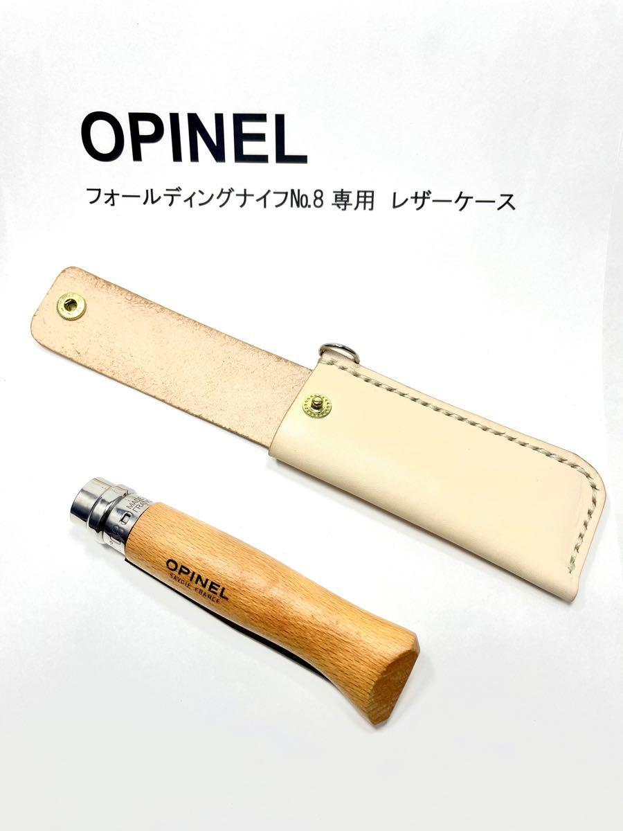 オピネルフォールディングナイフNo.8専用 レザーケース