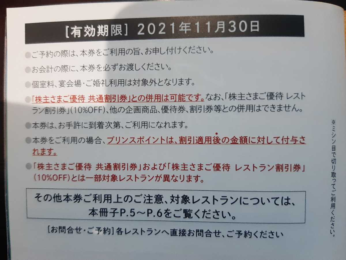 西武HD 株主優待券 レストラン特別優待券_画像2