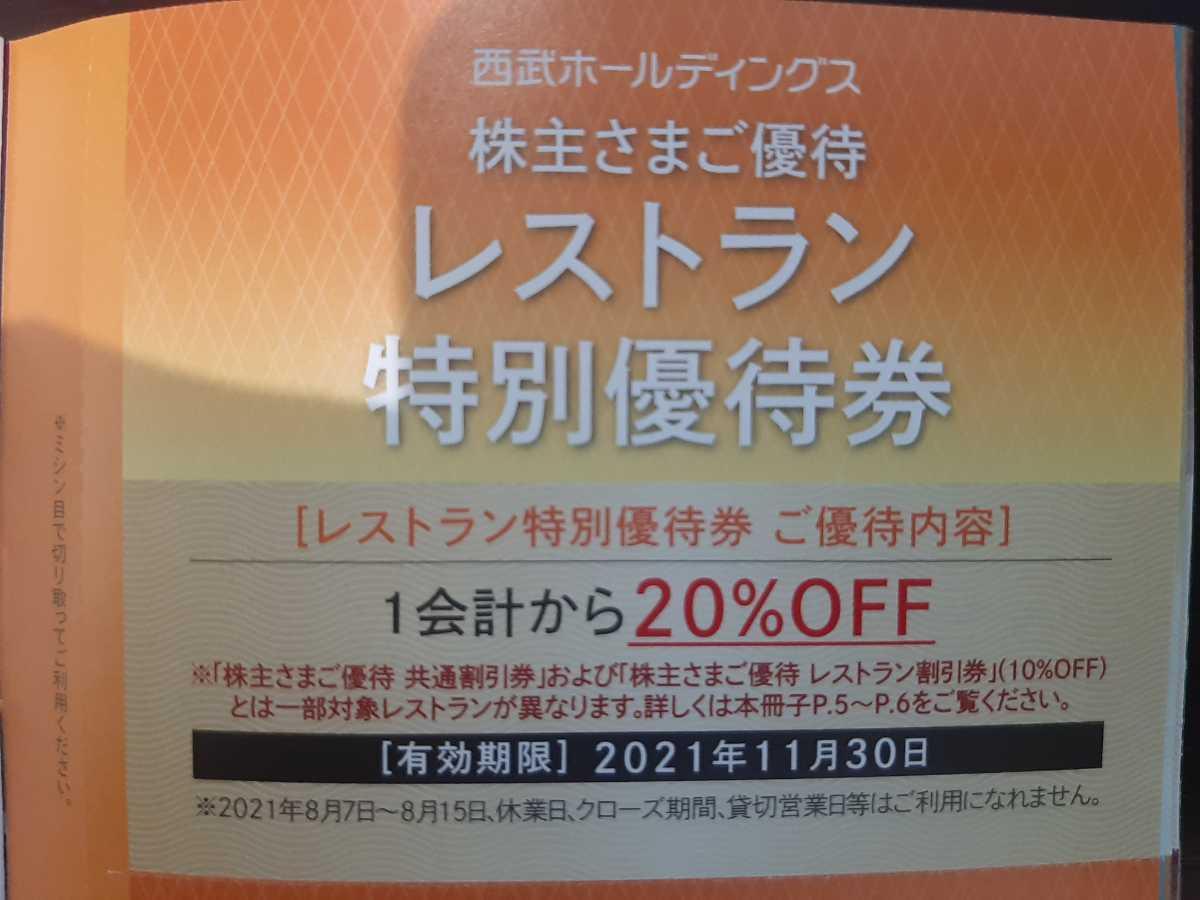 西武HD 株主優待券 レストラン特別優待券_画像1