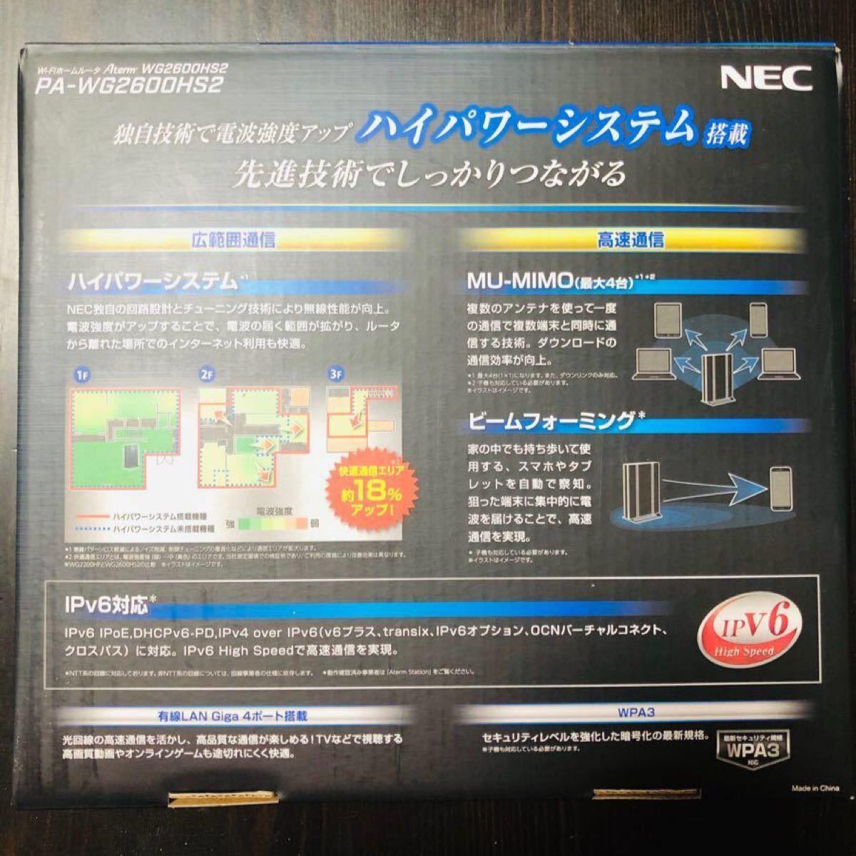 新品未開封 翌日発送! NEC 無線LANルーター Aterm PA-WG2600HS2