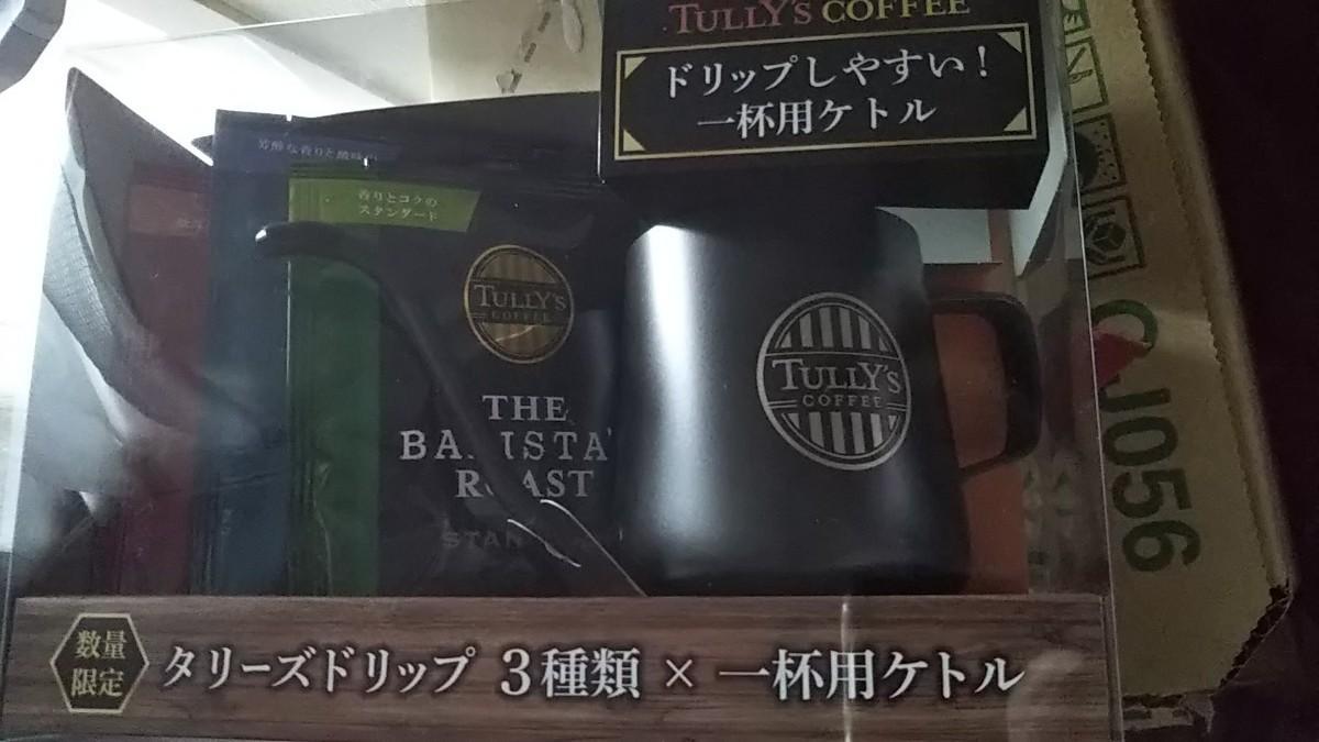 タリーズコーヒー ドリップ3種類×一杯用ミニケトルのセット  TULLY''S