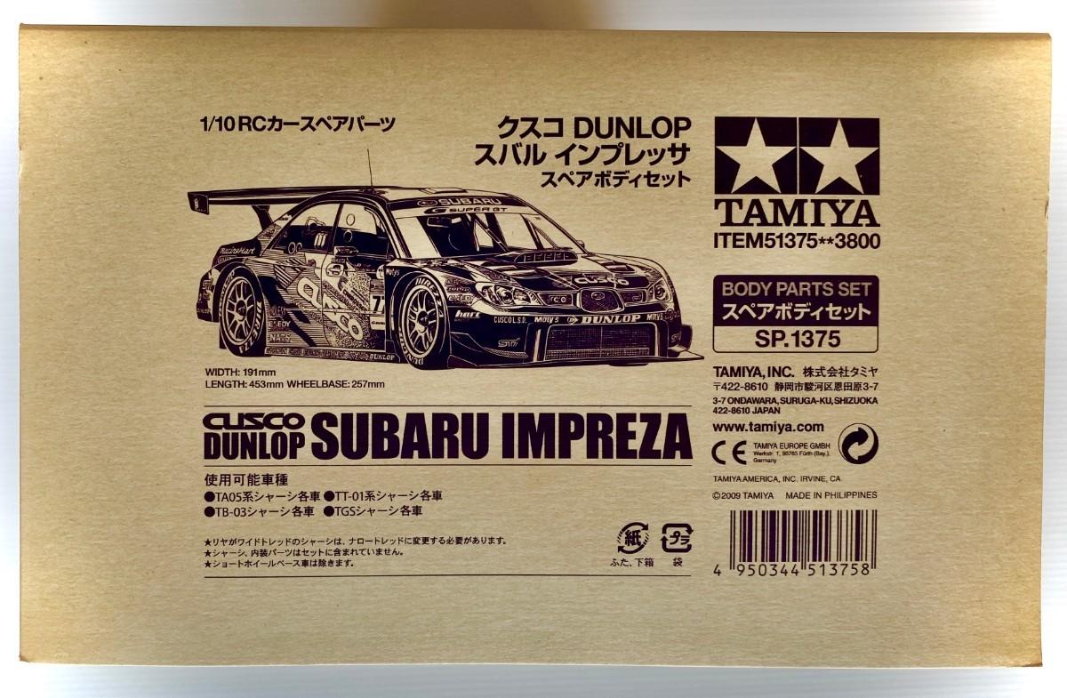 TAMIYA タミヤ クスコ DUNLOP スバル インプレッサ SUBARU ラジコン RC スペアボディセット 未使用