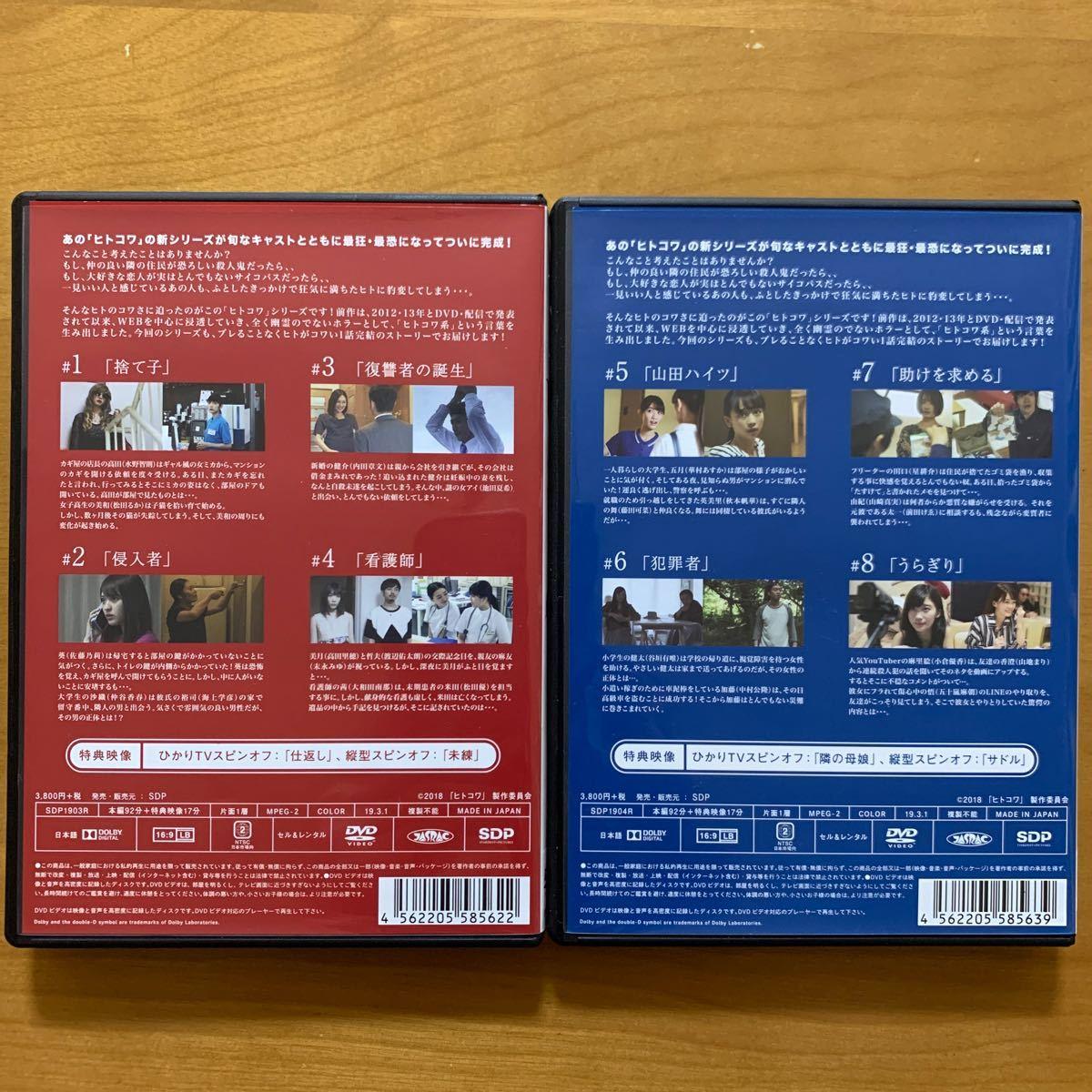 ドラマ 「ヒトコワ -この女たち全員サイコパス-」 1 、2  [DVD]