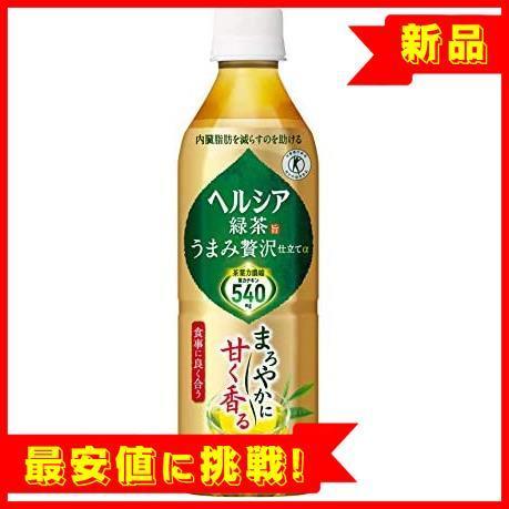 【売切り即決!】 うまみ贅沢仕立て ヘルシア緑茶 R327 [訳あり(メーカー過剰在庫)] 500ml×24本 [トクホ]_画像2