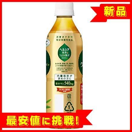 【売切り即決!】 うまみ贅沢仕立て ヘルシア緑茶 R327 [訳あり(メーカー過剰在庫)] 500ml×24本 [トクホ]_画像4