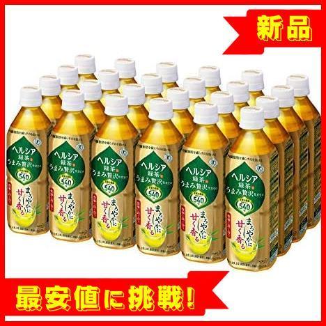 【売切り即決!】 うまみ贅沢仕立て ヘルシア緑茶 R327 [訳あり(メーカー過剰在庫)] 500ml×24本 [トクホ]_画像1