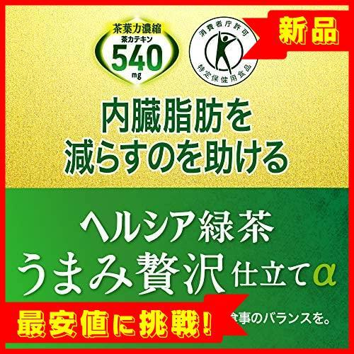 【売切り即決!】 ×12本 1L うまみ贅沢仕立て R440 ヘルシア緑茶 [訳あり(メーカー過剰在庫)] [トクホ]_画像5