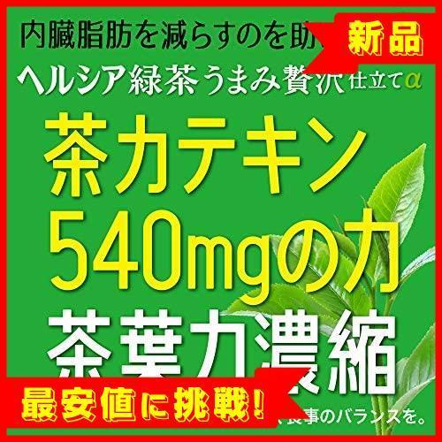 【売切り即決!】 ×12本 1L うまみ贅沢仕立て R440 ヘルシア緑茶 [訳あり(メーカー過剰在庫)] [トクホ]_画像8