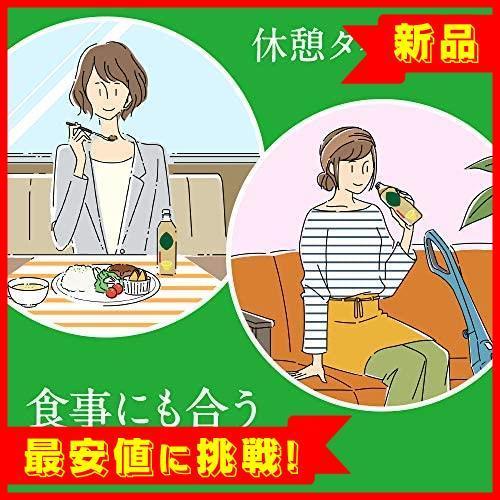 【売切り即決!】 うまみ贅沢仕立て ヘルシア緑茶 R327 [訳あり(メーカー過剰在庫)] 500ml×24本 [トクホ]_画像9
