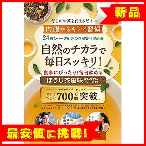 【売切り即決!】 ハーブ健康本舗 モリモリスリム ( R077 ほうじ茶風味 ) 30包_画像2
