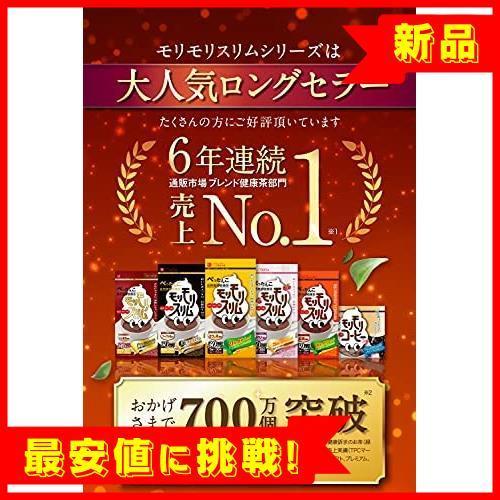 【売切り即決!】 ハーブ健康本舗 モリモリスリム ( R077 ほうじ茶風味 ) 30包_画像3