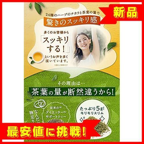 【売切り即決!】 ハーブ健康本舗 モリモリスリム ( R077 ほうじ茶風味 ) 30包_画像4