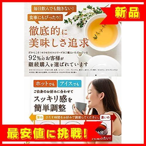 【売切り即決!】 ハーブ健康本舗 モリモリスリム ( R077 ほうじ茶風味 ) 30包_画像5