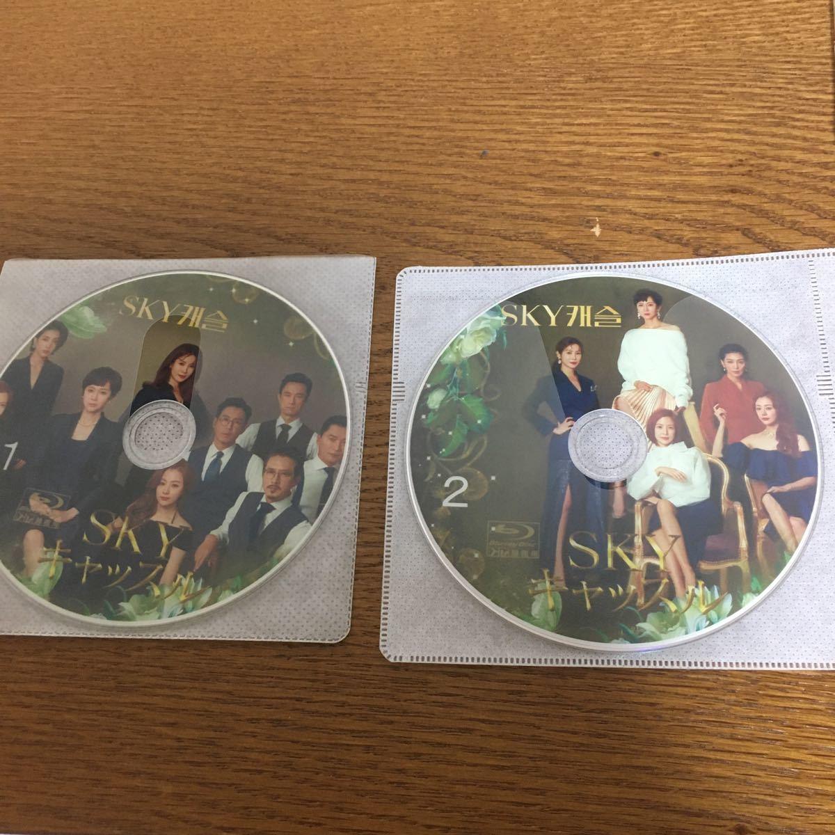 韓国ドラマ SKYキャッスル 全話 Blu-ray 当日or翌日発送【値下げ】